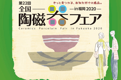 【開催中止】第22回全国陶磁器フェアin福岡2020 2020/3/19(木)~3/23(月)