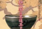 雲仙灯りの花ぼうろ2020<br>2020/2/1(土)~2/22(土)