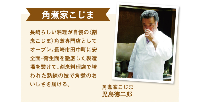 角煮家こじま 児島徳二郎