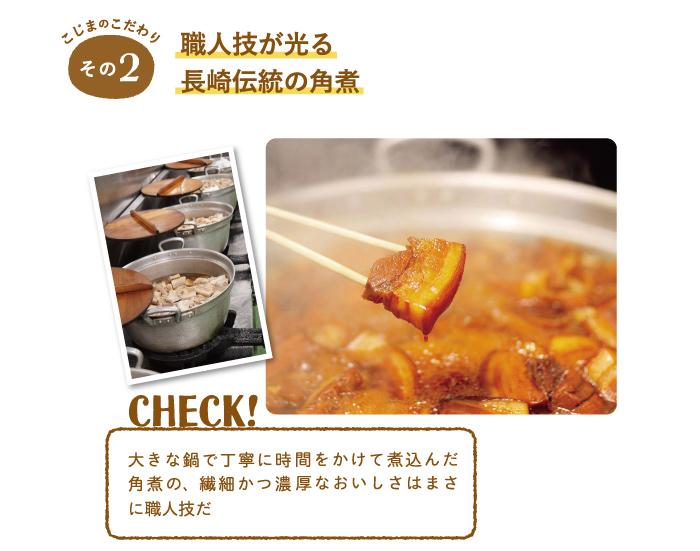 職人技が光る 長崎伝統の角煮