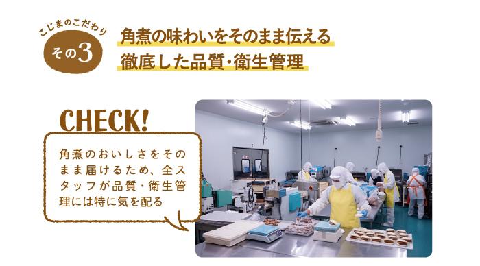 角煮の味わいをそのまま伝える 徹底した品質・衛生管理