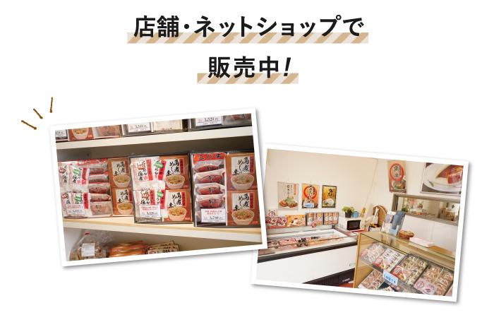 角煮家こじま 店舗・ネットショップで販売中!