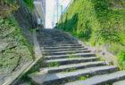 〈長崎の坂道vol.3〉長崎を訪れたら、オススメしたい「坂道」シリーズ フォトジェニック坂道ダイジェスト!①