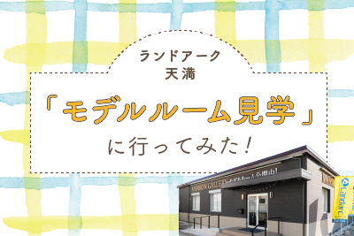 〈諫早市〉ランドアーク天満「モデルルーム見学に行ってみた!」