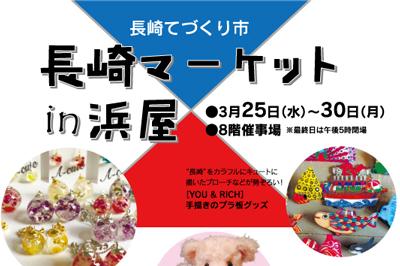 長崎浜屋 長崎マーケット 2020年3月25日~3月30日