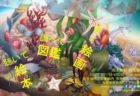 【開催中止】観櫻火宴(かんおうかえん)2020〈橘公園〉