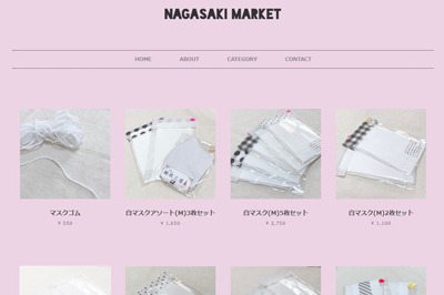 【マスク情報】〈長崎マーケット〉手づくりマスクのオンラインストア開設!