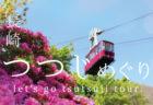 長崎県 つつじ 観光スポット お花見スポット