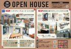 〈高瀬建設株式会社〉NEWモデルハウス グランドオープン!2020/4/25(土)~26(日)