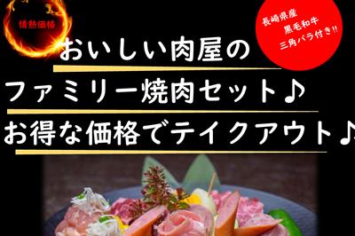 【テイクアウト情報】おいしい肉屋