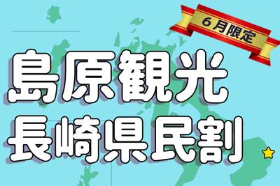 〈島原観光〉長崎県民割 2020/6/1(月)~6/30(火)