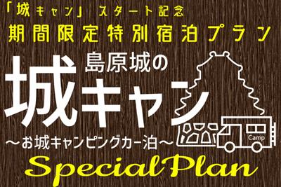 〈島原城〉城キャン一泊Special Plan