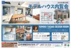 〈株式会社 colon design office〉<br>OPEN HOUSE 2020/6/13(土)~14(日)