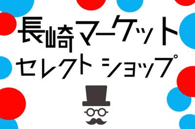 〈長崎西洋館〉長崎マーケット<br>セレクトショップ&おけいこ倶楽部<br>2020/9/1(火)~10/14(水)