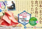 〈シマリエ〉がオススメする!新上五島町の特産品お取り寄せ12選!