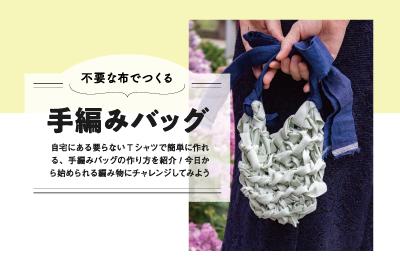 〈おうちで楽しむ夏〉不要な布でつくる手編みバッグの作り方を動画で公開!
