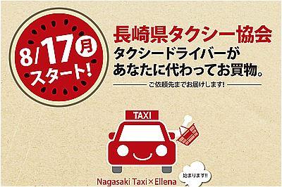 〈エレタク〉長崎タクシー×エレナ お買い物タクシー代行サービススタート
