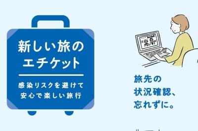旅行者向け「新しい旅のエチケット」