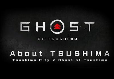 PlayStation4ゲーム「GHOST OF TSUSHIMA」対馬市特設コラボサイト開設!