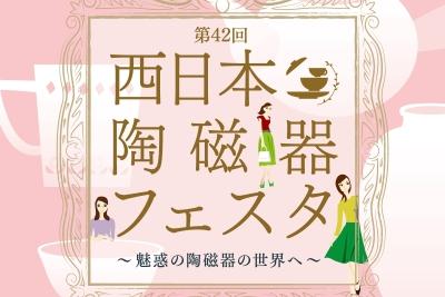〈福岡〉第42回 西日本陶磁器フェスタ 2020/9/18(金)~9/22(火・祝)