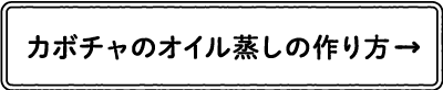 カボチャのオイル蒸しの作り方
