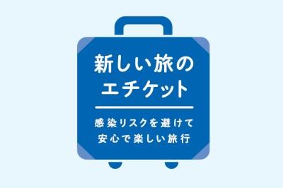 「新しい旅のエチケット」「新しい旅のルール」の動画を見て 感染防止の意識を向上させよう!