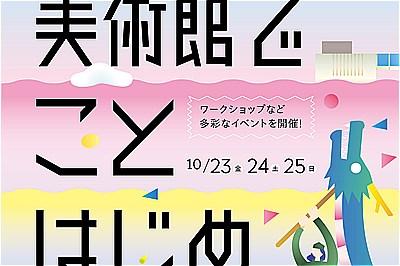 〈長崎県美術館〉ウィークエンドミュージアム 美術館でことはじめ 2020/10/23(金)~10/25(日)