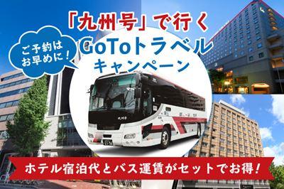 〈九州急行バス〉<br>九州号で行くGOTOトラベル割!
