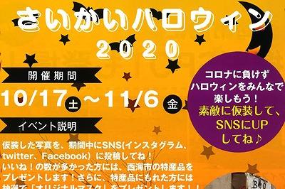 SNSで繋ぐ「さいかいハロウィン2020」~SNSキャンペーン・西海でまた会いましょう~ 2020/10/17(土)~11/6(金)