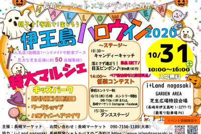 〈長崎マーケット〉伊王島ハロウィン2020 10/31(土)