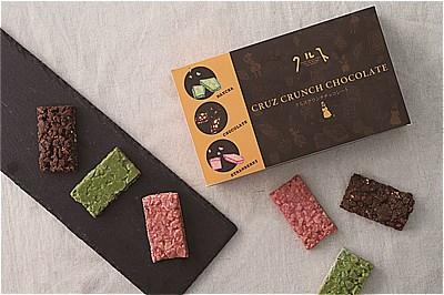 〈雲仙市〉「クルス」と「チョコレート」のおいしい融合 「クルスクランチ」が、今年も期間限定発売!
