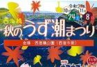 〈長崎市〉新上五島町物産展 in ベルナード観光通り 2020/10/24(土)・10/25(日)・10/26(月)