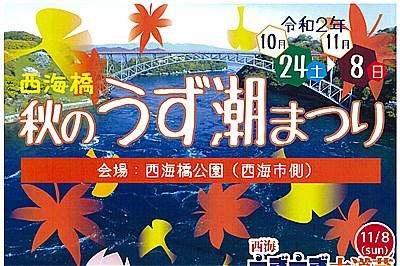 〈西海市〉西海橋 秋のうず潮まつり  2020/10/24(土)~11/8(日)