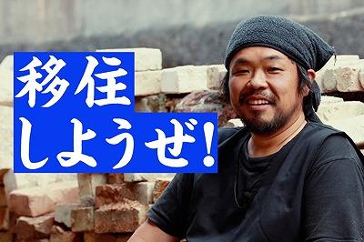長崎県への移住希望者を熱血勧誘!PR動画「ながさき移住倶楽部 新入部員募集」公開!