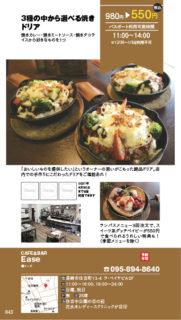 【ランチパスポート長崎Vol.9】3種の中から選べる焼きドリア〈CAFE&BAR Ease〉