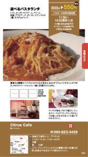 【ランチパスポート長崎Vol.9】選べるパスタランチ〈Citrus Cafe〉