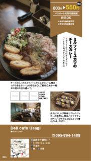 【ランチパスポート長崎Vol.9】ミルフィーユカツのチーズカレー〈Deli cafe Usagi〉