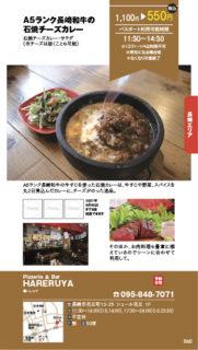 【ランチパスポート長崎Vol.9】A5ランク長崎和牛の石焼チーズカレー〈Pizzeria&Bar HARERUYA〉