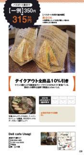 【ランチパスポート長崎Vol.9】テイクアウト全商品10%引き〈Deli cafe Usagi〉