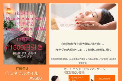 〈プレオープン〉Beauty Salon Kaori&Beauty Salon HANA