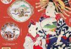 〈平戸市〉アジアの海 ―オランダ商館ヘリテージネットワークと時代の産物―