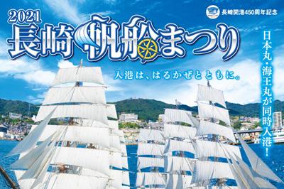 【中止】長崎開港450周年記念「2021長崎帆船まつり」2021/4/23(金)~4/27(火)