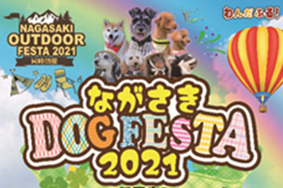 〈長崎市〉ながさき DOG FESTA 2021 NAGASAKI OUTDOOR FESTA 2021   4/3(土)~4/4(日)
