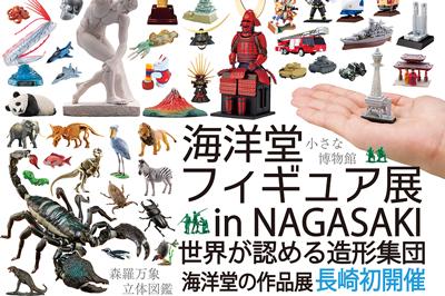 〈島瀬美術センター〉海洋堂フィギュア展 in NAGASAKI ~2021/5/5(水・祝)