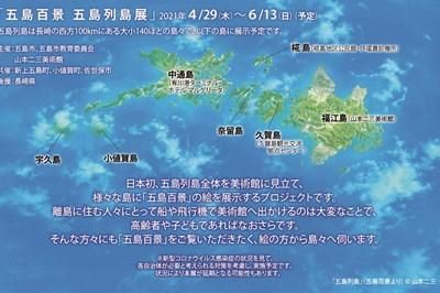 〈五島列島〉五島百景 五島列島展 ~2021/6/13(日)