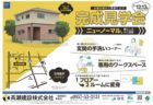 渡辺篤史×建築家 特別相談会 2019/5/25(土)・5/26(日)
