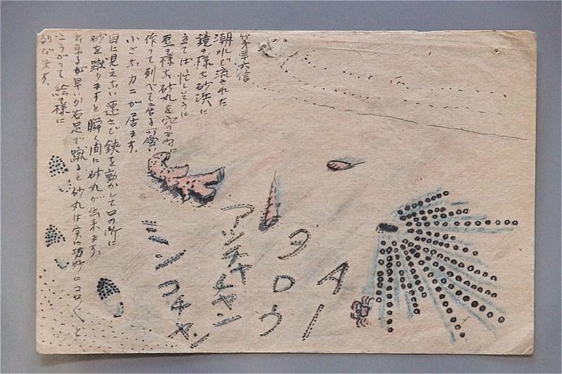 〈諫早市〉企画展 追憶   -戦地からの手紙- 8/7(土)~  8/22(日)