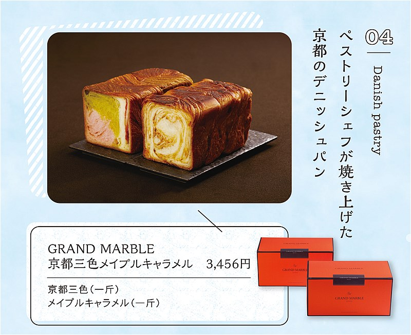 GRAND MARBLE 京都三色メイプルキャラメル 3,456円