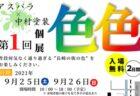 〈熊本県〉テオ・ヤンセン展 ~2021/09/12(日)
