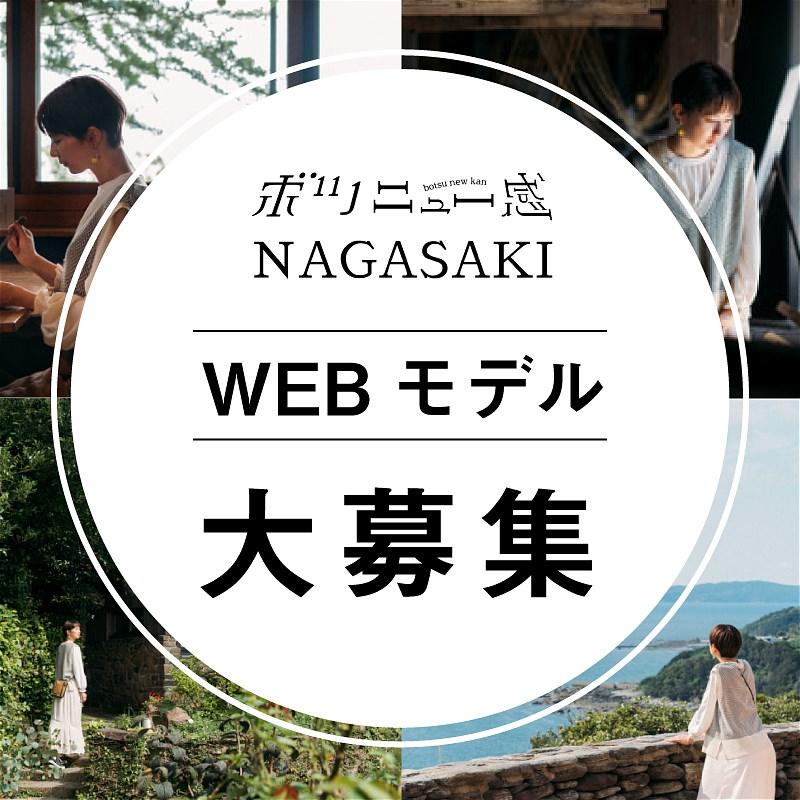 「ボツニュー感NAGASAKI」旅の記事に登場するWEBモデルを大募集!
